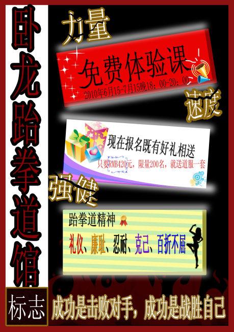 跆拳道海报模板下载 跆拳道海报图片下载