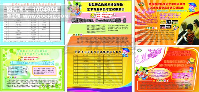 校园宣传彩页模板