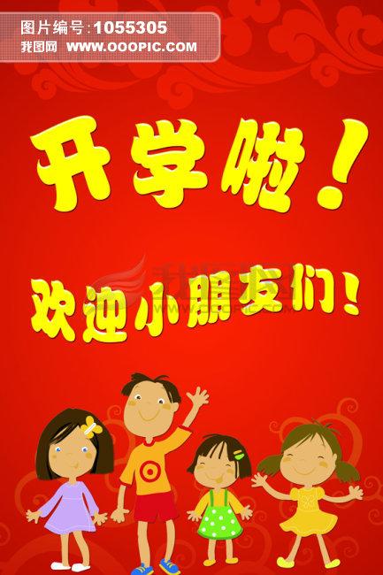 幼儿园开学用欢迎牌模板下载(图片编号:1055305)_其他
