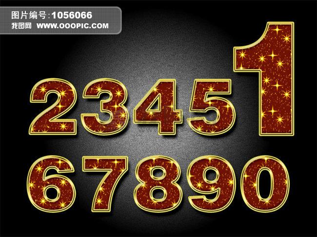 金属数字 金属立体数字 阿拉伯