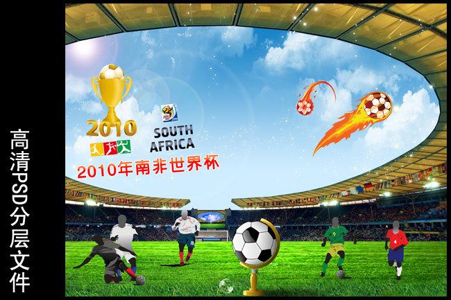 足球赛宣传海报手绘