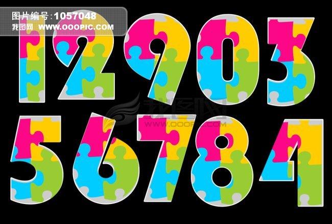 彩色拼图数字模板下载(图片编号:1057048)