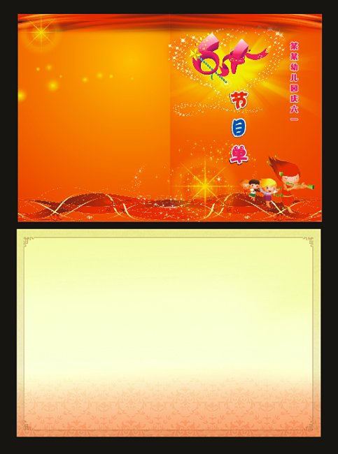 儿童晚会节目单 幼儿园晚会节目单模板下载(图片编号
