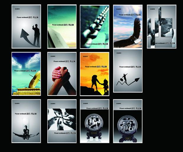 一套企业文化 宣传标语模板设计