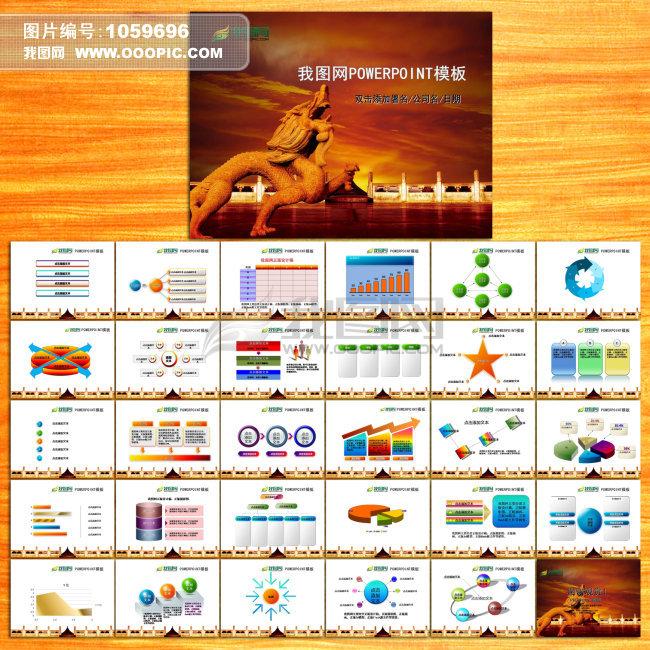 中国元素PPT模板下载-中国风ppt模板设计素材下载 PPT模板 PPT图表