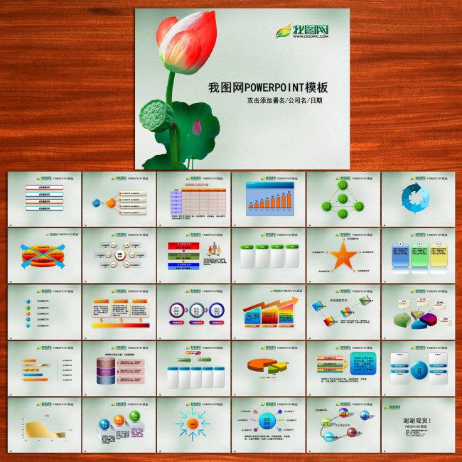 中国元素PPT模板下载 荷花模板下载 1059716 中国风ppt模板 总结计划