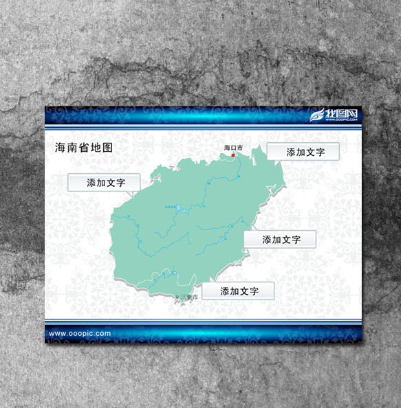 ppt模板 图表 统计 商业 统计 表格 讲演 报告 海南省地图ppt图表