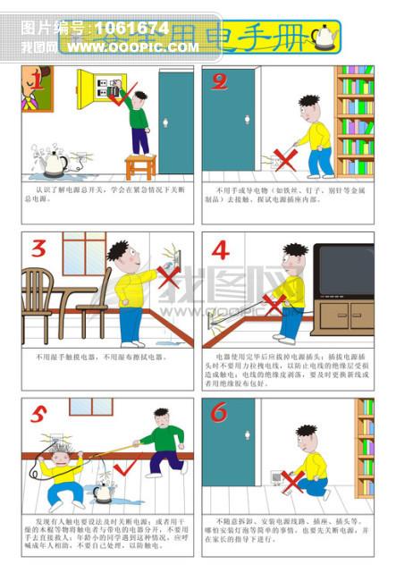 儿童用电安全漫画cdr