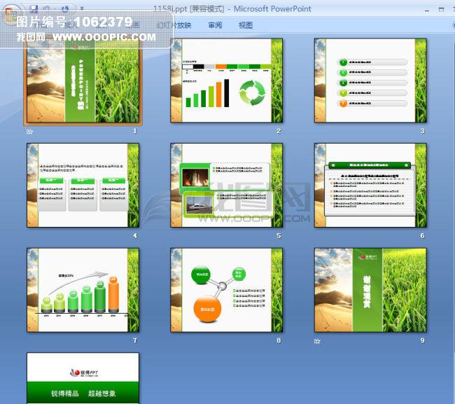 农业稻谷ppt模板