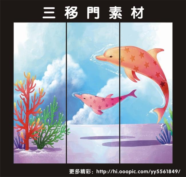 卡通 风景/移门/卡通海底风景
