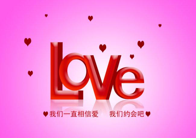 love立体字