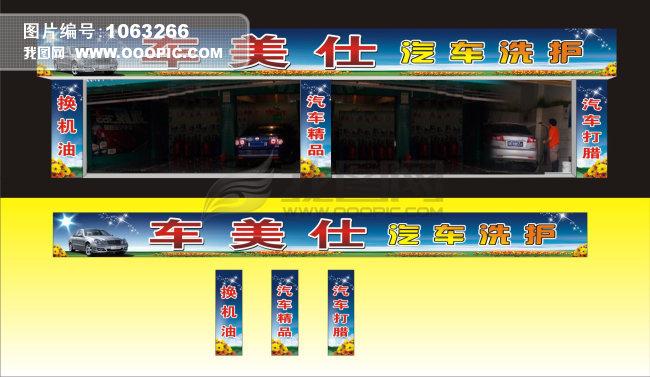 汽车美容店招牌模板下载 图片编号 1063266 广告牌 海报设计 宣传广告图片