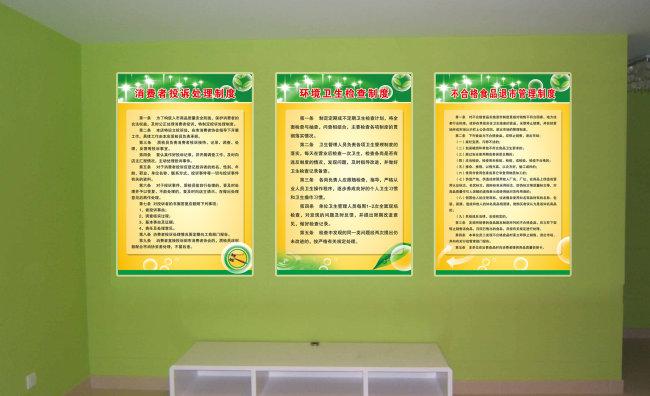 食品安全管理制度 版面模板下载(图片编号:1063901)图片
