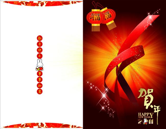 新春 新春贺卡 新春素材 新春贺卡设计素材 新春贺卡模板