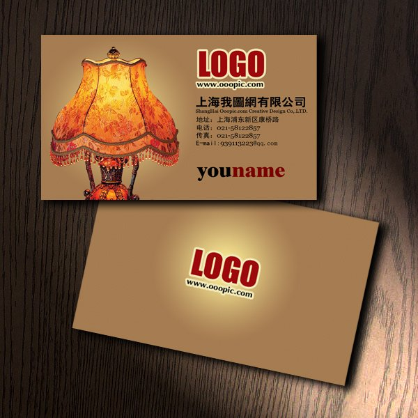 灯饰行业名片模板 名片模板 名片设计 名片素材 名片模版 名片背景