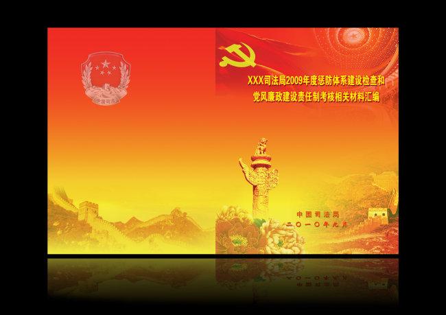 平面设计 画册设计 企业画册(封面) > 司法局 中国司法党风廉政建设