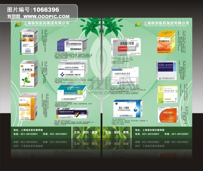 药品彩页图片下载 药品