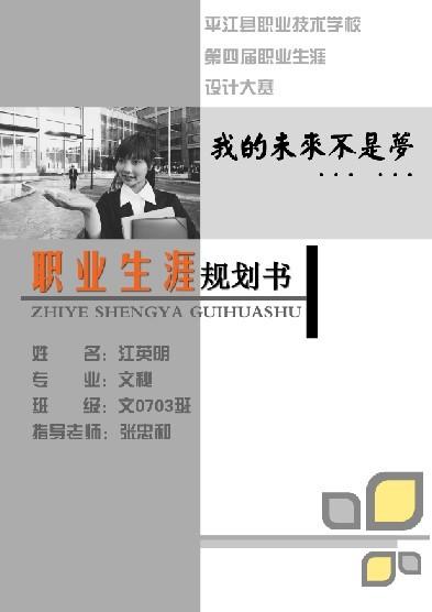 职业生涯规划书封面设计模板下载(图片编号:1066667 ...