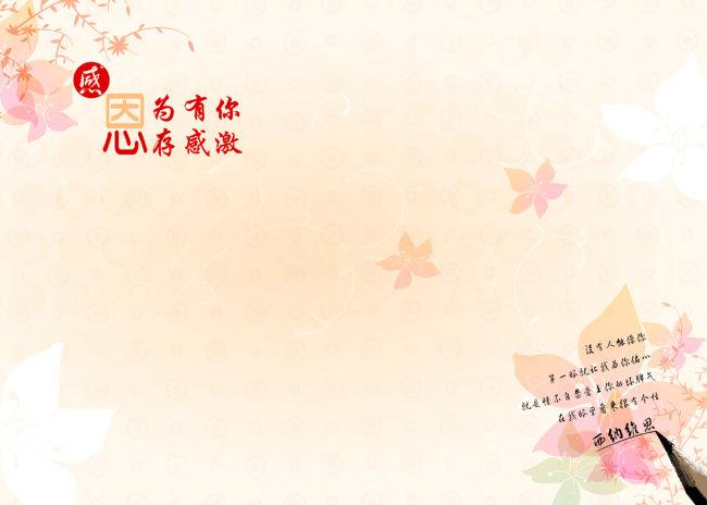 感恩节背景素材_感恩节海报-02图片下载 感恩节海报 海报模板      封面模板 个性背景