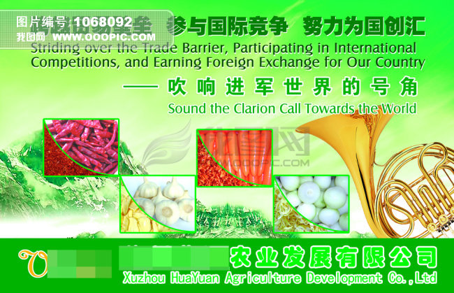 农业发展宣传广告图片