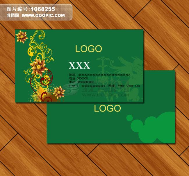名片设计模板模板下载(图片编号:1068255)