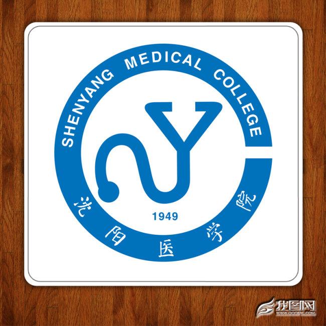 平面设计 标志logo设计(买断版权) 学校教育logo > 沈阳医学院 院徽