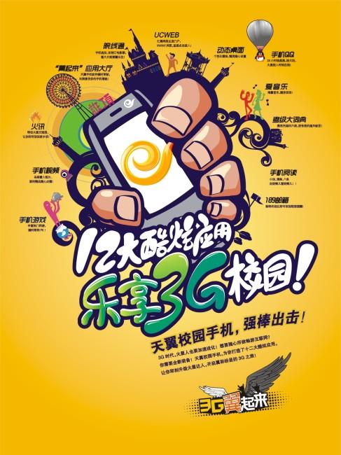 3g校园宣传海报