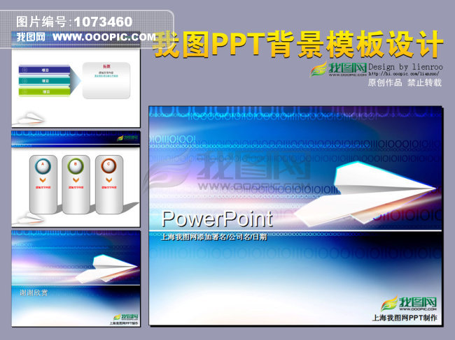 商业ppt背景模板设计下载