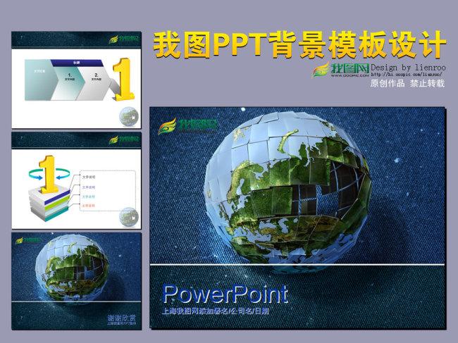 商业ppt背景模板设计