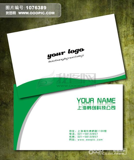 印刷包装名片设计模板