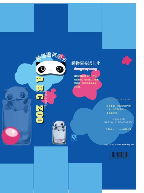 玩具 包装 泡泡 云 熊猫 英语 卡片 abc 蓝 盒型 动物 动物园 英语