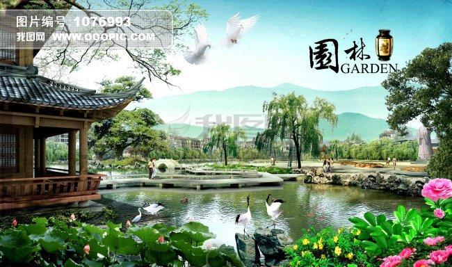 山水风景画/园林设计下载