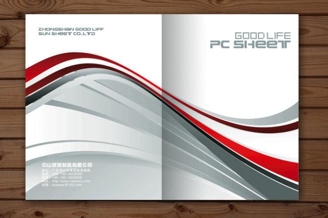 画册封面模板_画册设计