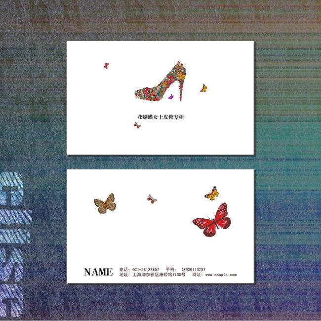 女士皮鞋高跟鞋店名片设计模板模板下载