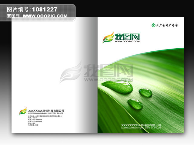 生物环保企业画册宣传册封面封底