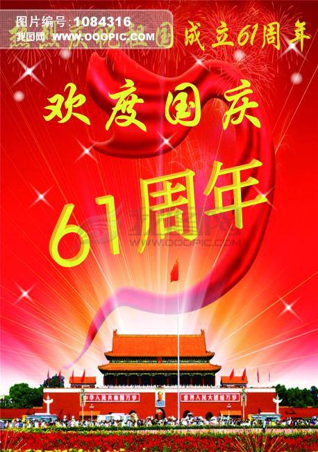 2010年国庆海报设计图片