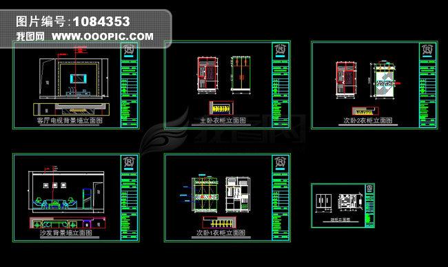 cad酒柜立面图下载_虚拟方案小户型设李圆圆的设计师家园忆方