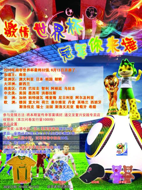 世界杯pop手绘海报