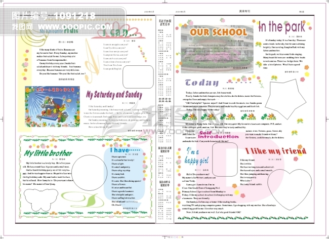 时尚杂志广告文字排版设计-版式设计设计素材下载 画册设计 版式 菜谱图片