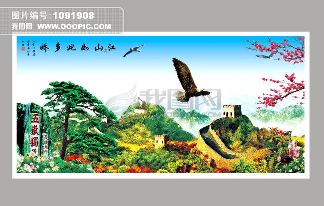 山水画(万里长城)