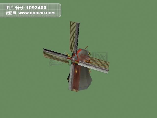 ...3D荷兰风车模型 风车 大风车 工业风车 我图币折扣价:我图币
