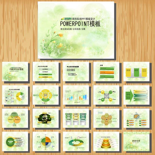 淡雅绿色花朵自然ppt模板3
