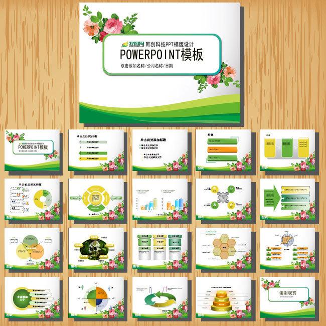 淡雅绿色花朵ppt模板5