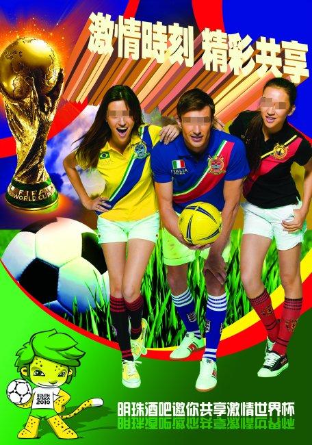 踢球 踢足球 足球巨星 球星 非洲 世界 2010年南非世界杯 世界杯宣传图片
