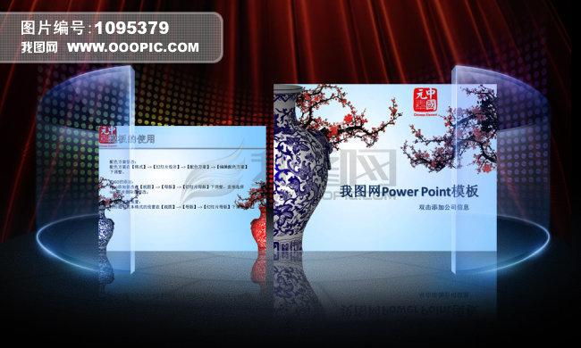 中国风青花瓷ppt背景模板下载