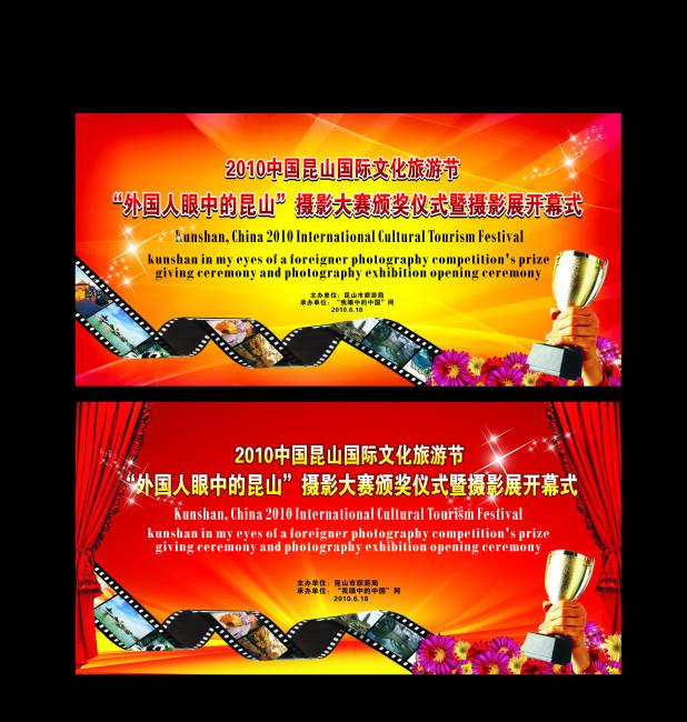 旅游摄影颁奖仪式舞台背景模板下载