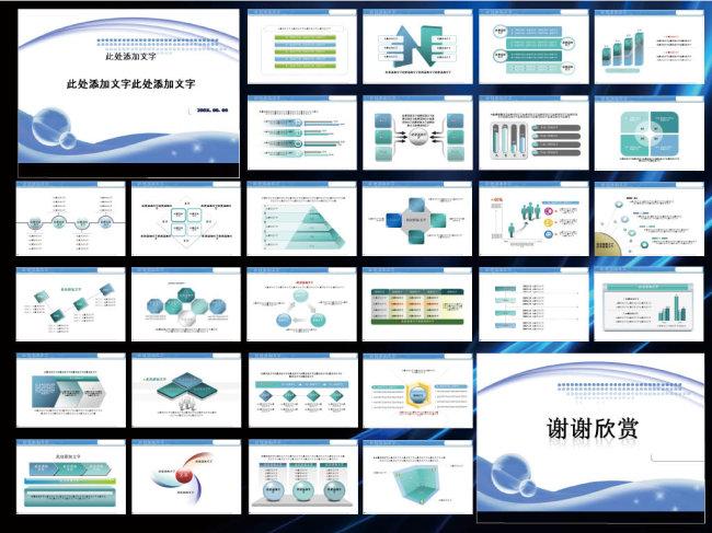 ppt动态图片素材库-透明泡泡PPT模板模板下载 1098085 商务 贸易 通用PPT模板 总结计划