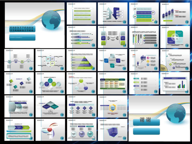 ppt动态图片素材库-全球信息PPT模板模板下载 1098126 电脑 信息 网络 通讯PPT模板 总