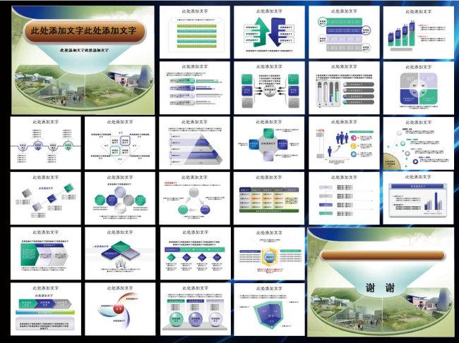 ppt动态图片素材库-校园城市PPT模板模板下载 1098238 职场 团队 计划 总结PPT模板 总