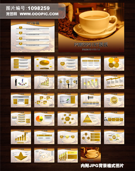 ppt背景图片下载 ppt模板 中国风 欧式 杯子ppt 咖啡ppt模板 表格ppt
